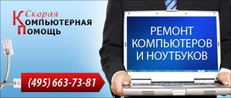 компьютерная помощь Алексеевская тут