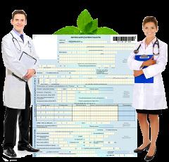 Где можно купить официально новый больничный лист2012 года медицинская справка для водителей на троещине