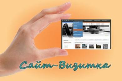 sait-vizitka-450x300 Как, Сайт-визитка Может Увеличить Продажи Вашей Компании и Максимизировать Прибыль Всего За 3-4 месяца?