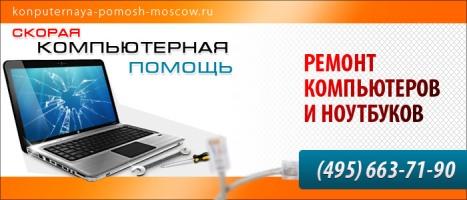remont-kn_3 Как защитить свой компьютер от вирусов, хакеров и взлома