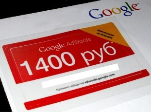 4674f3b52450 Халявные купоны Google Adwords: продать или использовать для бизнеса