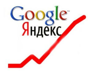 optimizaciya-saita-v-yandex Раскрутка сайта в поисковиках Гугл и Яндекс