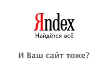 yandex1 Раскрутка и продвижение сайта: ускоряем индексацию своего блога