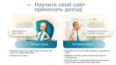 550x309-images-stories-gogetlinks Gogetlinks биржа рекламных обзоров - честный заработок в сети