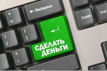 rabota_v_internete Про отношение к работе: про деньги в интернете, про меня