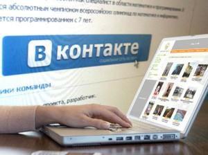 b011d06525_112055-300x224 Интернет-маркетинг: Как получить трафик из групп ВКонтакте?
