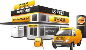 6-300x177 Изготовление наружной рекламы: что нужно знать
