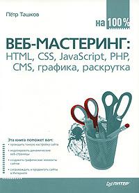 books001 2 полезные книги для веб мастера и интернет-предпринимателя
