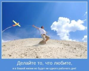 lybimoedelo-300x239 Мастер-класс «Как заработать, занимаясь любимым делом»