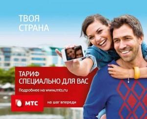 """6-300x243 МТС выпустила новую версию тарифа """"Твоя страна"""""""