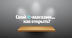 pyp-300x157 Создание интернет-магазина: С чего начать?