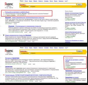 context_vertikal46-300x289 Запуск кампании в Яндекс.Директ