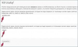 sakrivaem_ssilki_ot_index1-300x181 Закрываем внешние ссылки от индексации?