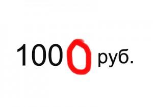100_rubley-300x210 О ценах, сорвавшихся с цепи
