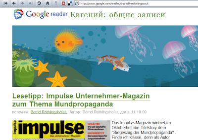 reader_obschie Веб-обзор №10: новое и интересное из мира маркетинга
