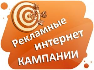 kontekstnaja_reklama_v_internete-300x225 Траффик от медийной рекламы: наши результаты