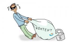 vorovstvo_kontenta-300x180 Воруют контент – что делать?
