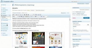 WordPress_page-600x317-300x158 Урок WP №3 «Обзор административной панели»