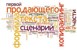 prodajushhiy-tekst-300x196 Как написать продающий текст?