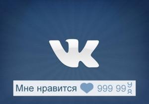 x_719bf32e-300x210 Likest – лучший друг в раскрутке Вконтакте