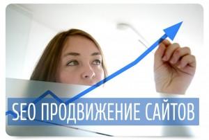 1274_1-300x202 Поисковая оптимизация или продвижение бизнес сайта статьями