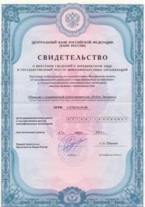 svidetelstvo-210x300 Банковская гарантия без залога — выгодно, оперативно, актуально