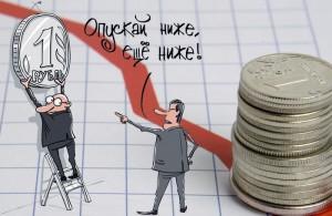 0_187243_54b5f5c8_orig-300x195 Почему рубль падает?