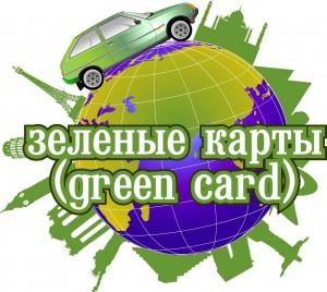 85513328-brazilskaya-immigraciya-300x268 Что такое Зеленая карта?