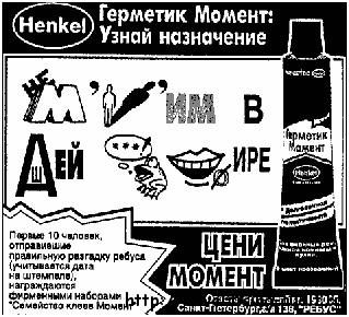 maskirovka2 Чем меньше реклама похожа на рекламу, тем она эффективнее