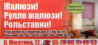 reklamodatel_2 Рекламодатель и его вкусное название