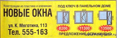 reklamodatel_31 Рекламодатель и его вкусное название
