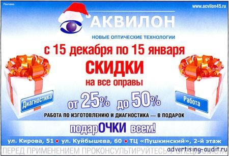reklamodatel_4 Рекламодатель и его вкусное название