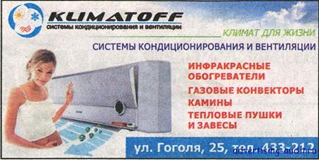 reklamodatel_8 Рекламодатель и его вкусное название
