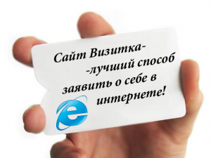 56bdeee380684.jpg-300x225 Сайт визитка и его преимущества
