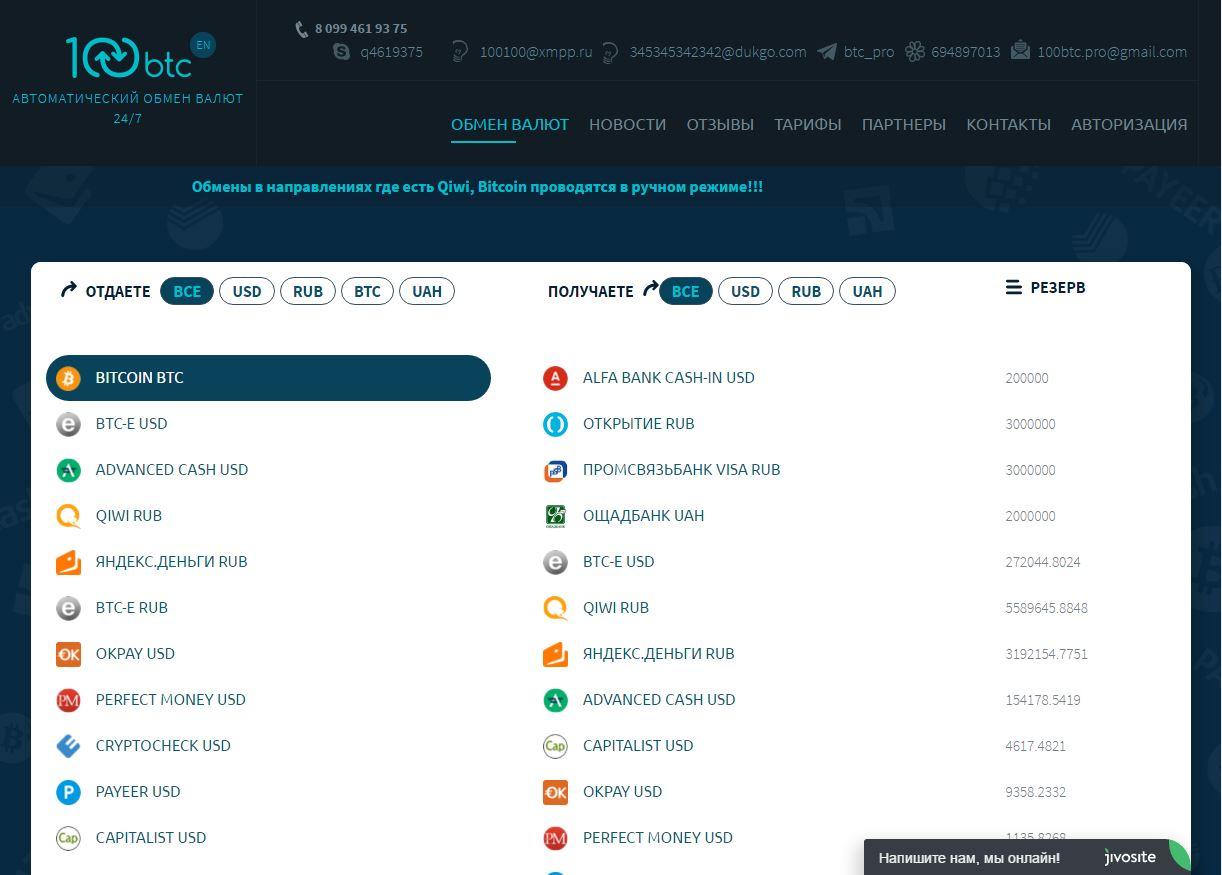 1478189175_765 Как  быстро пополнить карту банков Казахстана с помощью 100btc.pro