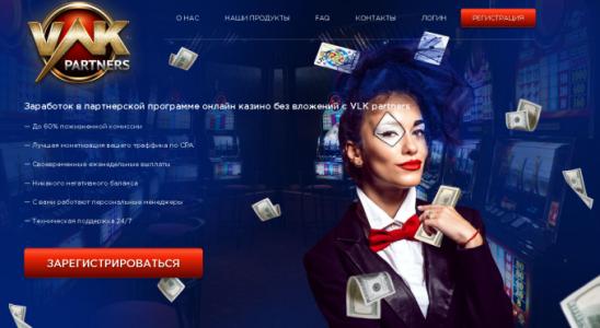 1 VLK partners - отличный способ монетизации игровых сайтов