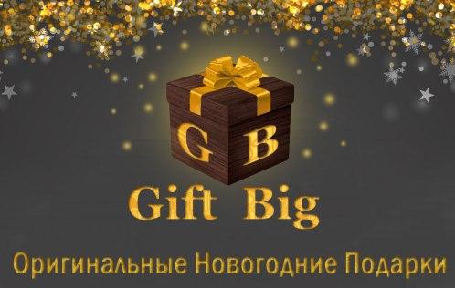 1240-gift-big Где купить новогодний подарок коллеге