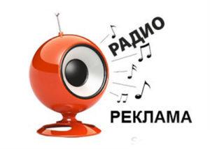 reklama-na-radio-300x214 Звуковая реклама для развития вашего бизнеса