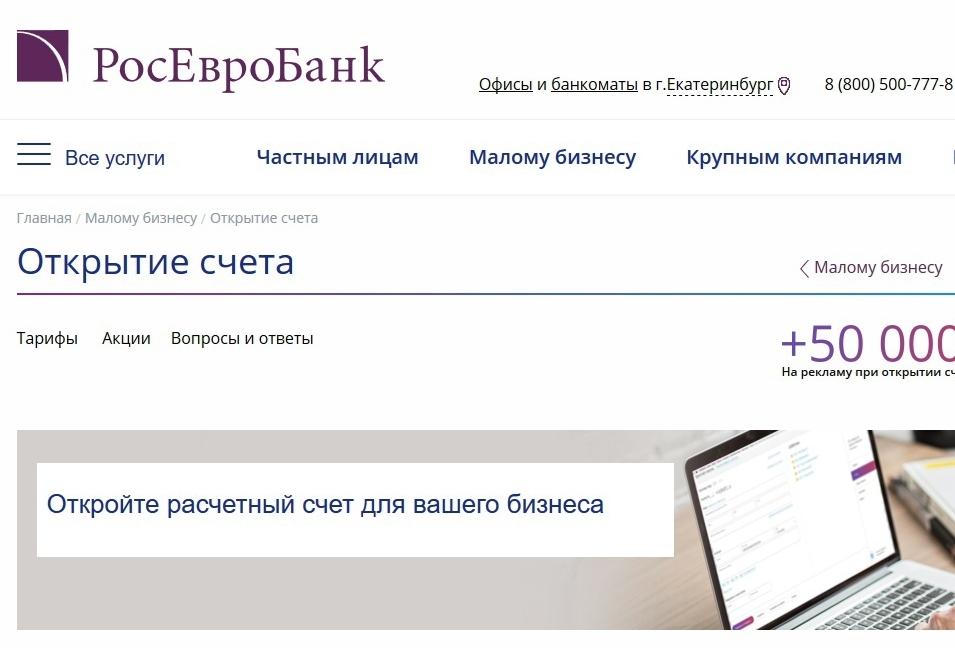 РКО Открыть расчетный счет в РосЕвроБанке на выгодных условиях!