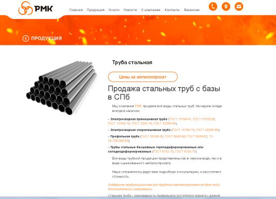 """1-1 Стальные бесшовные трубы от """"РМК"""""""