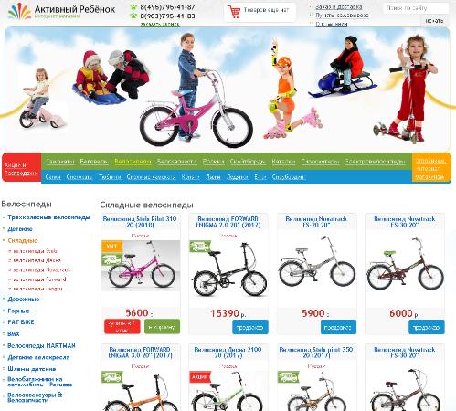 1-3 Где и как выбрать велосипед для ребенка
