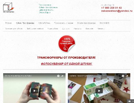 1-1 Кубик-трансформер -оригинальая реклама и подарок