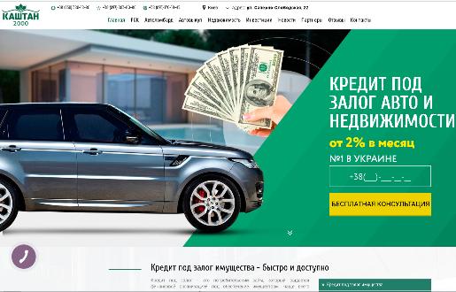 "555 Кредит под залог авто от компании ""Каштан 2000"""