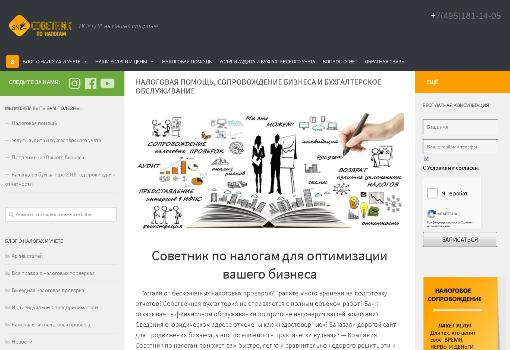 33 Налоговый советник для вашего бизнеса