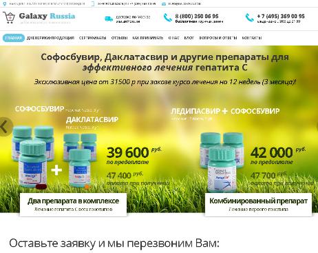 1 Galaxy Super Speciality отзывы о заказе лекарств