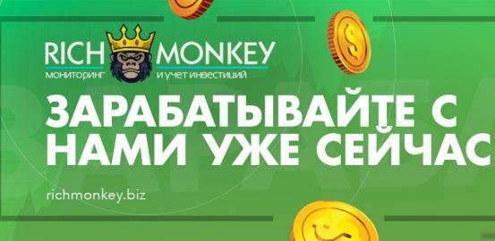 phuXGBZSgBU Зарабатываем на хайпах в сети вместе с richmonkey.biz