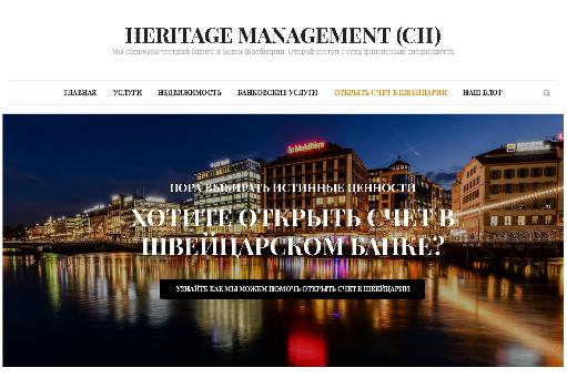 """23 Компания """"Heritage Management"""" - лучший финансовый помощник в Швейцарии"""