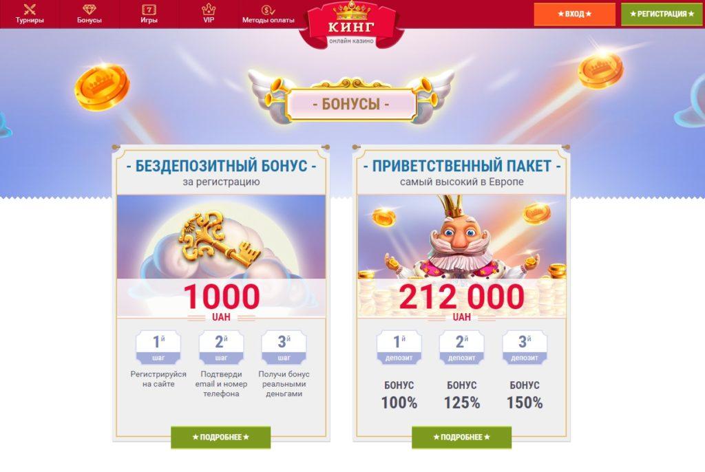 slotoking-bonuses-1024x686 Качественные услуги для клиентов казино Кинг