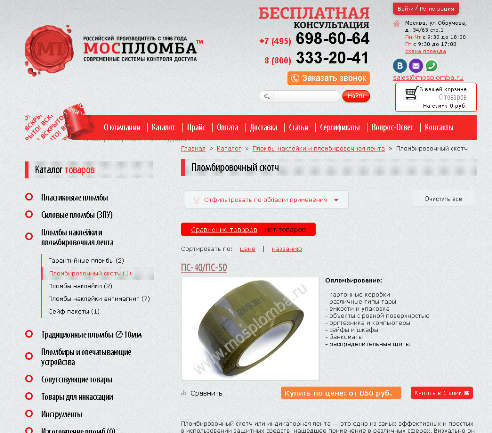 34 Пломбировочный скотч как защита от несанкционированного вскрытия