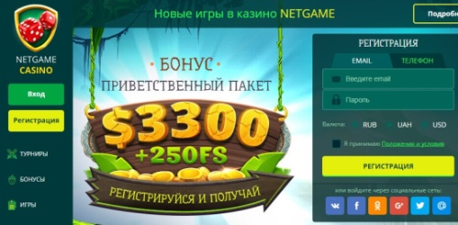 netgame-casino Рулетка в казино НетГейм
